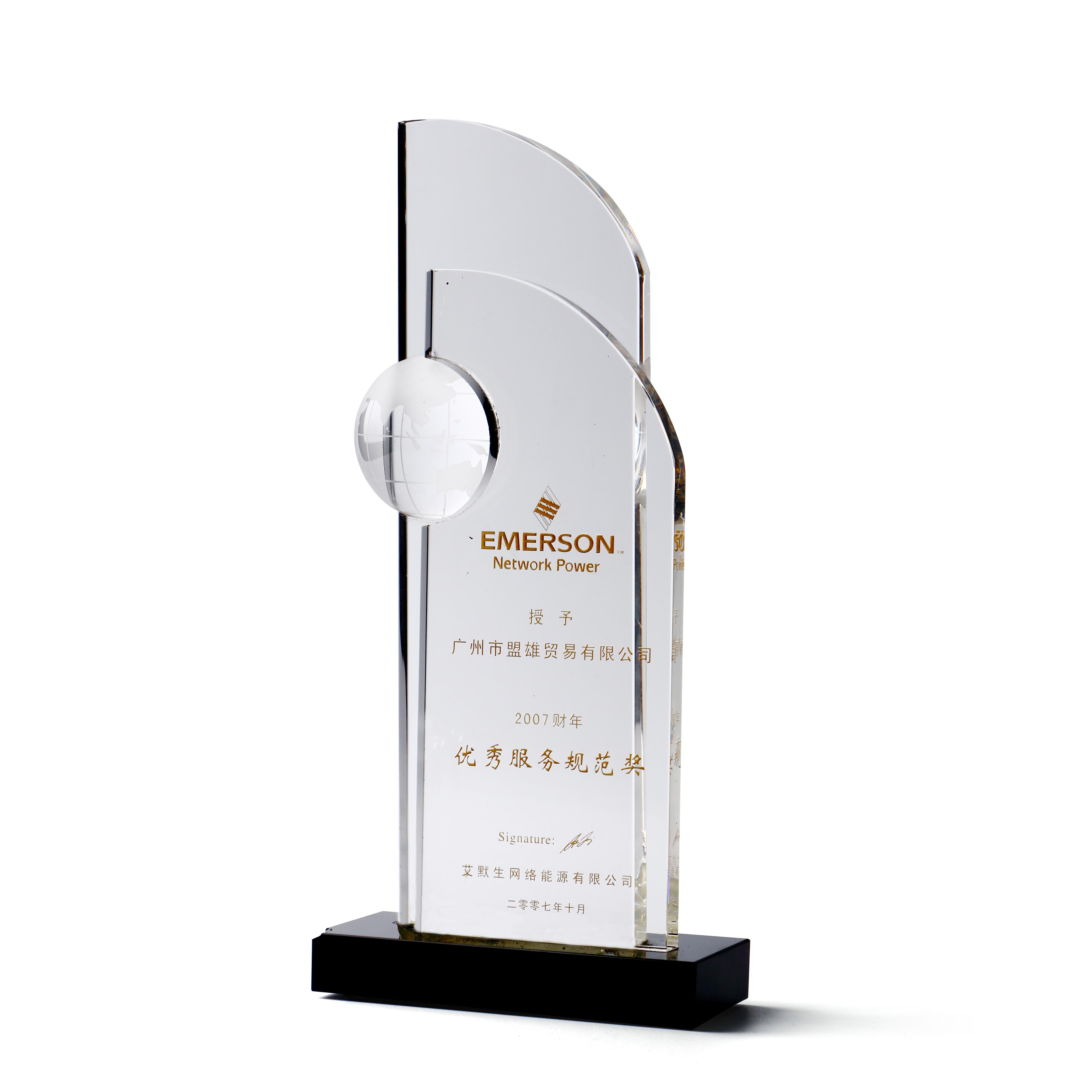 盟雄获得艾默生产品优秀服务规范奖