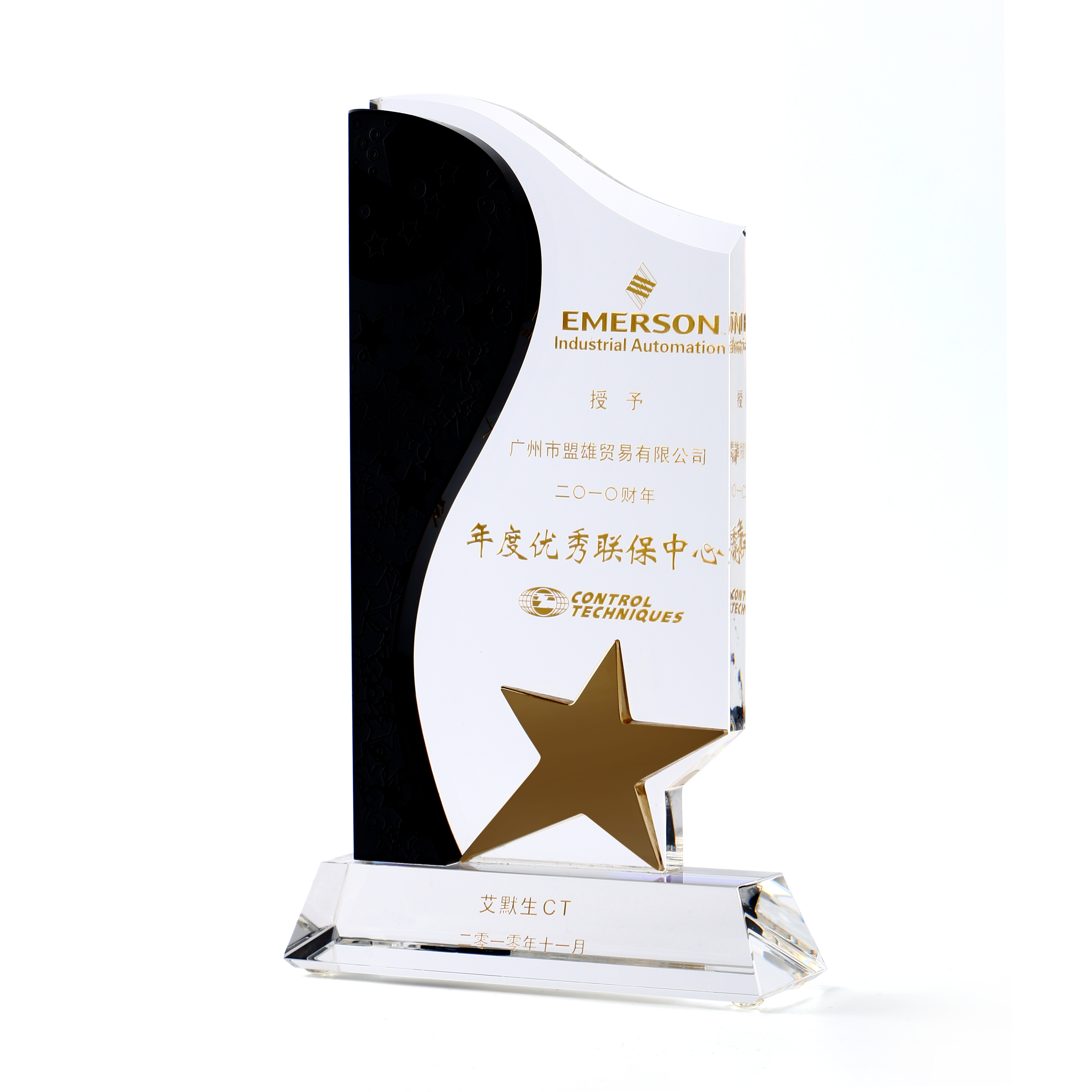 盟雄多次获得艾默生变频器产品年度优秀联保中心